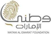 Watani Al Emarat Foundation