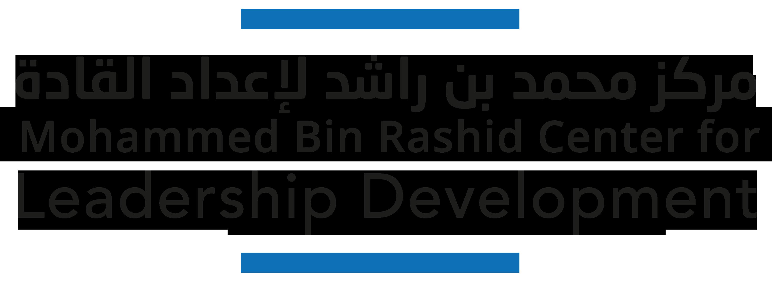 Mohammed Bin Rashid Center for Leadership Development