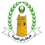 Ras Al Khaimah Police GHQ